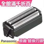 【小福部屋】【ES9075 原廠】日本 Panasonic 替換刀頭 刮鬍刀網匣 適用ES762 ES8900多款