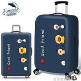行李箱保護套 彈力行李箱保護套拉桿旅行箱套防塵罩袋20/24/28寸/30寸加厚耐磨