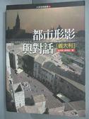 【書寶二手書T2/地理_IMO】都市形影與對話-義大利_邱茂林等