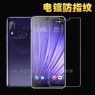 HTC U20/U19e鋼化膜Desire 20 Pro電鍍防指紋D19S/D19+手機保護膜