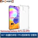 【默肯國際】IN7 Samsung Galaxy A21s (6.5吋) 氣囊防摔 透明TPU空壓殼 軟殼 手機保護殼