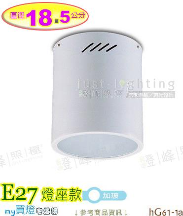 【吸頂筒燈】E27.18.5公分.單燈。鋁筒 鋁反射罩 玻璃。白色款 台灣製 #hG61-1a【燈峰照極my買燈】