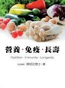 二手書博民逛書店 《營養·免疫·長壽》 R2Y ISBN:986585368X│Red Publish