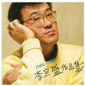 【停看聽音響唱片】【黑膠LP】李宗盛:1984-1989李宗盛作品集