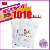 【$1010慶雙十】陽明生醫 保骨氣 頂級葡萄糖胺液 (10包+5包)