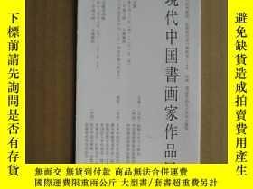 二手書博民逛書店罕見1991年在日本舉辦的《現代中國書畫家作品展》展覽介紹一張Y