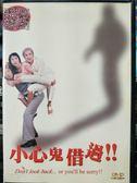 影音專賣店-P09-175-正版DVD-華語【小心鬼借過】-袁詠儀 葉德嫻 黃子華