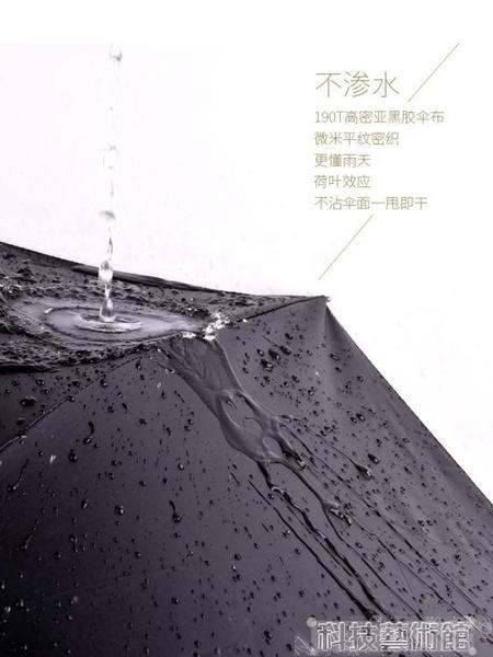 雨傘大號折疊韓國小清新太陽傘防曬防紫外線遮陽傘女神女晴雨兩用 科技藝術館