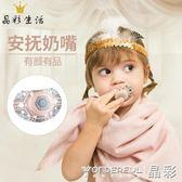 安撫奶嘴 0-6個月安睡型進口嬰兒奶嘴寶寶安慰奶嘴6-18個月 晶彩生活