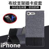 iPhone 6 6S 7 7 Plus i6 i7 手機皮套 布紋 支架 插卡 錢夾 磁釦 保護殼 保護套 手機套 手機殼