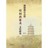 福建遺存古塔形制與審美文化研究