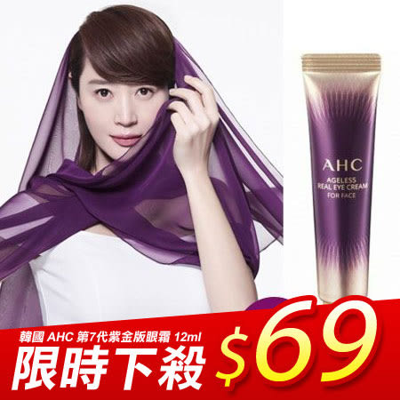 韓國 AHC 第7代紫金版眼霜 12ml 眼霜 面霜 乳霜 A.H.C