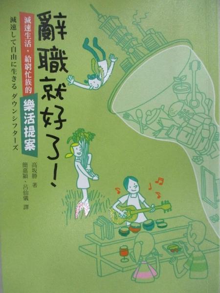 【書寶二手書T1/勵志_HU2】辭職就好了!:減速生活,給窮忙族的樂活提案