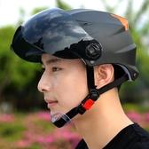 全館83折百利得電動摩托車頭盔男電瓶車女夏季半盔防曬個性安全帽四季