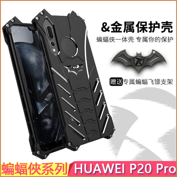 蝙蝠俠 華為 HUAWEI P20 Pro 手機殼 金屬邊框 nova 3e 手機套 航空鋁 散熱 P20 保護殼 超強防護 保護套
