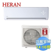 禾聯 HERAN R32白金旗艦型冷暖變頻一對一分離式冷氣 HI-GA91H / HO-GA91H