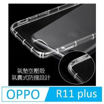 OPPO R11 plus 氣墊空壓殼 防摔殼