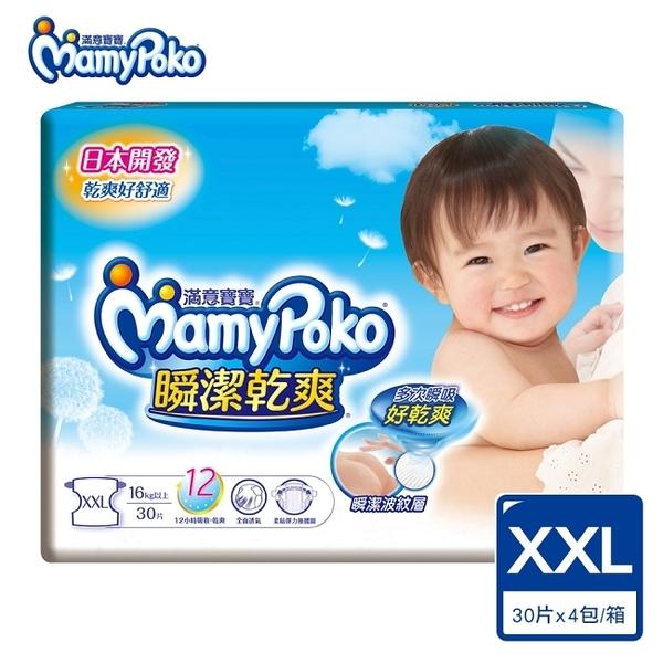滿意寶寶 瞬潔乾爽紙尿褲XXL 120片/箱-箱購