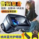 快速出貨VR眼鏡3D立體一體機現實虛擬打游戲大屏手機專用全景
