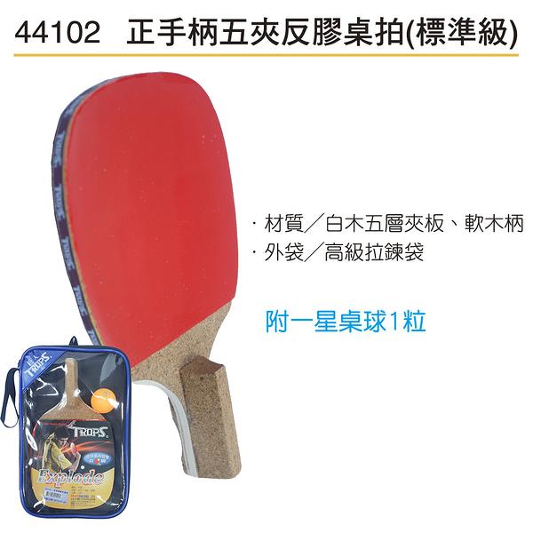 桌球 成功SUCCESS 44102 正手柄軟木桌拍(標準級)【文具e指通】量販.團購