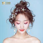 頭飾 新娘頭飾森系仙美超仙韓式婚紗發箍結婚配飾