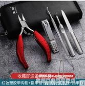 指甲剪甲溝專用指甲剪刀鷹嘴腳趾甲剪套裝鷹嘴鉗尖嘴神器修腳工具鉗子炎 萊俐亞
