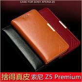 舍得系列 索尼 Z5 Premium 手機套 隱形磁吸 手機殼 SONY Z5 插卡 保護套 Z5P 防摔 手機套 保護殼 軟殼