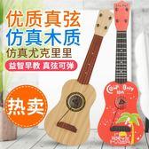 好評推薦兒童吉他玩具可彈奏仿真迷你樂器男孩女孩初學者音樂琴寶寶小吉他烏克麗麗jy
