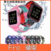 蘋果 Apple Watch 123代 雙色一體錶帶 運動連體錶帶 矽膠 防水 蘋果 錶帶