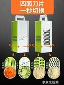 廚房用品切菜土豆絲切絲器刨絲器擦絲家用多功能切片刮絲擦子·享家