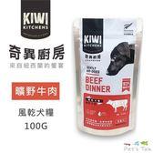 Pet's talk~KIWI奇異廚房風乾犬糧系列-曠野牛肉 100g