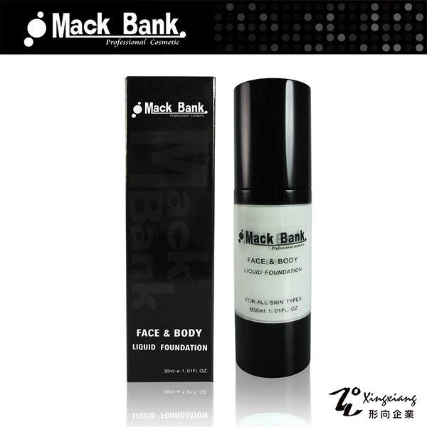 【Mack Bank】M01-04 綠色 微晶 3D 飾底乳 粉底液 (30g)(形向Xingxiang 臉部 化妝品 底妝 彩妝 打底)