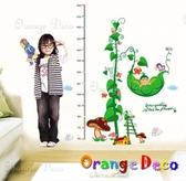 壁貼【橘果設計】魔豆身高尺 DIY組合壁貼 牆貼 壁紙 壁貼 室內設計 裝潢 壁貼