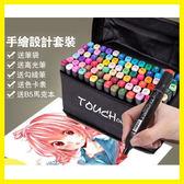 馬克筆套裝TOUCH正品學生用美術手繪設計繪畫筆動漫專用POP廣告筆水油性 居享優品