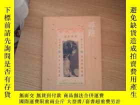 二手書博民逛書店罕見臺北市京劇發展史Y15165