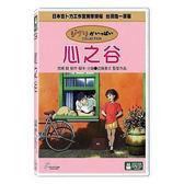 【宮崎駿69折】心之谷DVD(雙碟精裝版)