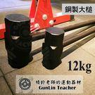 ★槓鈴老師健身器材★ 鋼製大槌 12KG
