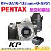 送50-200mm望遠鏡頭+星空包組 分期 Pentax KP 18-135mm + O-GPS1 單眼機身 富堃公司貨 18-135