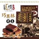龍情.巧果酥禮盒(附提袋)(奶素)﹍愛食...