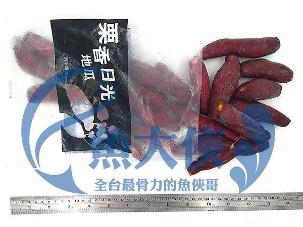 G0【魚大俠】AR006*5包 1KG*5 超人氣紅皮栗香地瓜 5包650免運