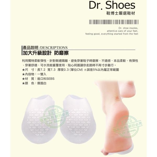 腳拇指保護墊 針對側邊緩衝.隔離.防護 避免與鞋內磨擦有不適感╭*鞋博士嚴選鞋材