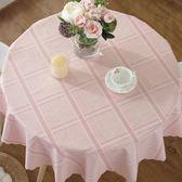 大圓形圓桌pvc桌布防水防油防燙免洗粉色餐桌墊簡約現代家用台布 時尚潮流