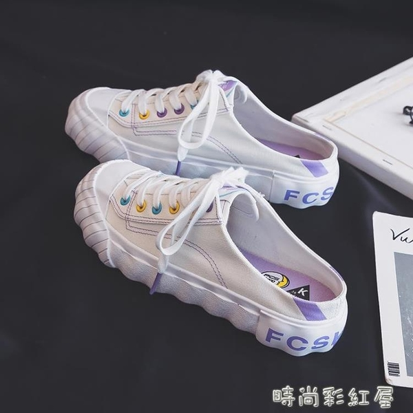 半拖小白鞋女鞋子2020年春夏季新款懶人鞋一腳蹬百搭網紅帆布潮鞋「時尚彩紅屋」