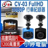 【24期零利率】送32G TF卡 全新 IS愛思 CV-03 高畫質行車紀錄器 FullHD1080P 停車監控