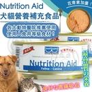 此商品48小時內快速出貨》Nutrition Aid》犬貓營養補給食品 營養罐-155g 術後補給 體質虛弱 狗罐