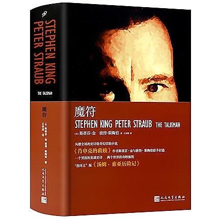 簡體書-十日到貨 R3Y 魔符   ISBN13:9787020122677 替代書名:The talisman 出版社:人民...