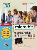 輕課程 micro:bit 微型電腦帶著走:使用Python輕鬆玩