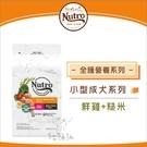 Nutro美士〔小型成犬配方,鮮雞+糙米,5磅,美國製〕
