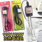【金歡喜加熱電湯匙】台灣製造 1000W 煮水 國內國外可選 加熱器 隨身攜帶 [百貨通]