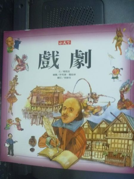 【書寶二手書T4/少年童書_IIU】戲劇_原價450_周思敏